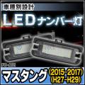 LL-FO-A01 LEDナンバー灯 Ford Mustang マスタング(2015-2017 H27-H29)LEDライセンスランプ