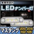 LL-FO-B01 LEDナンバー灯 Ford Mustang マスタング(2010-2014 H22-H26) LEDライセンスランプ