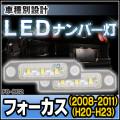 LL-FO-B02 LEDナンバー灯 Ford Focus フォーカス(2008-2011 H20-H23)LEDライセンスランプ