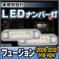 LL-FO-B03 LEDナンバー灯 Ford Fusion フュージョン(2006-2012 H18-H24) LEDライセンスランプ