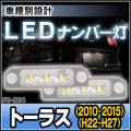 LL-FO-B04 LEDナンバー灯 Ford Taurus トーラス(2010-2015 H22-H27) LEDライセンスランプ