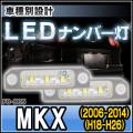 LL-FO-B05 LEDナンバー灯 Lincoln MKX リンカーン(2006-2014 H18-H26) LEDライセンスランプ