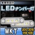 LL-FO-B06 LEDナンバー灯 Lincoln MKT リンカーン(2010-2016 H18-H28) LEDライセンスランプ