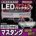 LL-FO-BUA-CR クリアーレンズ Ford Mustang マスタング(7代目2015-2017 H27-H29)LEDリアフォグ&バックランプ