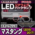 LL-FO-BUA-SM スモークレンズ Ford Mustang マスタング(7代目2015-2017 H27-H29)LEDリアフォグ&バックランプ