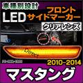 LL-FO-SMA-CR01 クリアーレンズ Ford Mustang マスタング(5代目後期 2010-2014 H22-H26)LEDフロントサイドマーカー