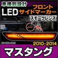 LL-FO-SMA-SM01 スモークレンズ Ford Mustang マスタング (5代目後期 2010-2014 H22-H26) LEDフロントサイドマーカー