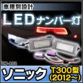 ■LL-GM-A02■LEDナンバー灯/LEDライセンスランプ■GM シボレー Sonic ソニック T300型 2012以降■