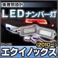 ■LL-GM-A03■LEDナンバー灯/LEDライセンスランプ■GM シボレー Equinox エクイノックス 2010以降■