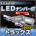 ■LL-GM-A04■LEDナンバー灯/LEDライセンスランプ■GM シボレー Trax トラックス 2013以降■
