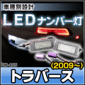 ■LL-GM-A05■LEDナンバー灯/LEDライセンスランプ■GM シボレー Traverse トラバース 2009以降■