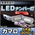■LL-GM-A06■LEDナンバー灯/LEDライセンスランプ■GM シボレー Camaro カマロ 5代目 2010以降■