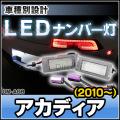 ■LL-GM-A08■LEDナンバー灯/LEDライセンスランプ■GMC Acadia アカディア 2010以降■