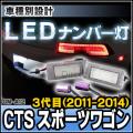 ■LL-GM-A12■LEDナンバー灯/LEDライセンスランプ■Cadillac キャデラック CTS スポーツワゴン 3代目 2011-2014■