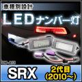 ■LL-GM-A13■LEDナンバー灯/LEDライセンスランプ■Cadillac キャデラック SRX 2代目 2010以降■