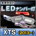 ■LL-GM-A15■LEDナンバー灯/LEDライセンスランプ■Cadillac キャデラック XTS 2013以降■