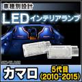 LL-GM-TLA01 LEDインテリアランプ 室内灯 GM Chevrolet シボレー Camaro カマロ 5代目 (2010-2015)