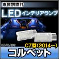 LL-GM-TLA02 LEDインテリアランプ 室内灯 GM Chevrolet シボレー Corvette コルベット C7型 (2014以降)