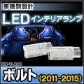 LL-GM-TLA04 LEDインテリアランプ 室内灯 GM Chevrolet シボレー Volt ボルト (2011-2015)