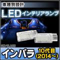 LL-GM-TLA05 LEDインテリアランプ 室内灯 GM Chevrolet シボレー Impala インパラ 10代目 (2014以降)