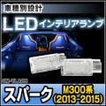 LL-GM-TLA06 LEDインテリアランプ 室内灯 GM Chevrolet シボレー Spark スパーク M300系 (2013-2015)