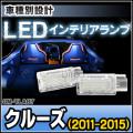 LL-GM-TLA07 LEDインテリアランプ 室内灯 GM Chevrolet シボレー Cruze クルーズ (2011-2015)