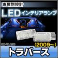 LL-GM-TLA08 LEDインテリアランプ 室内灯 GM Chevrolet シボレー Traverse トラバース(2009以降)