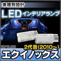 LL-GM-TLA09 LEDインテリアランプ 室内灯 GM Chevrolet シボレー Equinox エクイノックス 2代目 (2010以降)