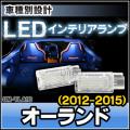 LL-GM-TLA10 LEDインテリアランプ 室内灯 GM Chevrolet シボレー Orlando オーランド (2012-2015)