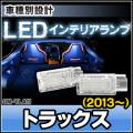 LL-GM-TLA11 LEDインテリアランプ 室内灯 GM Chevrolet シボレー Trax トラックス (2013以降)