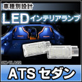LL-GM-TLA22 LEDインテリアランプ 室内灯 GM Cadillac キャデラック ATS Sedan セダン