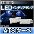 LL-GM-TLA23 LEDインテリアランプ 室内灯 GM Cadillac キャデラック ATS Co以降e クーペ