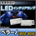 LL-GM-TLA34 LEDインテリアランプ 室内灯 Buick ビュイック Verano ベラーノ (2012-2015)