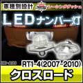 LL-HO-A09 CROSSROAD クロスロード(RT1-4 2007-2010) 5604250W HONDA ホンダ LEDナンバー灯 ライセンスランプ レーシングダッシュ製