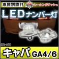 LL-HO-A10 Capa キャパ(GA4 6) 5604250W HONDA ホンダ LEDナンバー灯 ライセンスランプ レーシングダッシュ製