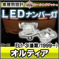 LL-HO-A11 ORTHIA オルティア(EL1-3後期 1999以降) 5604250W HONDA ホンダ LEDナンバー灯 ライセンスランプ レーシングダッシュ製