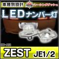 LL-HO-A12 ZEST(JE1 2) 5604250W HONDA ホンダ LEDナンバー灯 ライセンスランプ レーシングダッシュ製