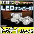 LL-HO-A13 Today トゥデイ(JA4 5) 5604250W HONDA ホンダ LEDナンバー灯 ライセンスランプ レーシングダッシュ製