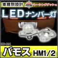 LL-HO-A14 VAMOS バモス(HM1 2) 5604250W HONDA ホンダ LEDナンバー灯 ライセンスランプ レーシングダッシュ製