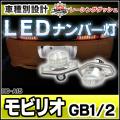 LL-HO-A15 MOBILIO モビリオ(GB1 2) 5604250W HONDA ホンダ LEDナンバー灯 ライセンスランプ レーシングダッシュ製