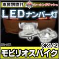 LL-HO-A16 MOBILIO SPIKE モビリオスパイク(GK1 2) 5604250W HONDA ホンダ LEDナンバー灯 ライセンスランプ レーシングダッシュ製