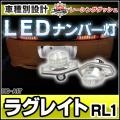 LL-HO-A17 LAGREAT ラグレイト(RL1) 5604250W HONDA ホンダ LEDナンバー灯 ライセンスランプ レーシングダッシュ製