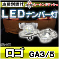 LL-HO-A18 Logo ロゴ(GA3 5) 5604250W HONDA ホンダ LEDナンバー灯 ライセンスランプ レーシングダッシュ製