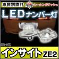 LL-HO-A19 INSIGHT インサイト(ZE2) 5604250W HONDA ホンダ LEDナンバー灯 ライセンスランプ レーシングダッシュ製