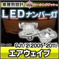LL-HO-A20 AIRWAVE エアウェイブ(GJ1 2 2005-2011) 5604250W HONDA ホンダ LEDナンバー灯 ライセンスランプ レーシングダッシュ製