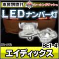 LL-HO-A22 EDIX エイディックス(BE1-4) 5604250W HONDA ホンダ LEDナンバー灯 ライセンスランプ レーシングダッシュ製
