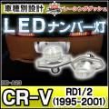 LL-HO-A23 CR-V(RD1 2 1995-2001) 5604250W HONDA ホンダ LEDナンバー灯 ライセンスランプ レーシングダッシュ製