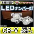 LL-HO-A24 CR-V(RM1 4 2011以降) 5604250W HONDA ホンダ LEDナンバー灯 ライセンスランプ レーシングダッシュ製