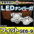 LL-HO-A25 FIT フィット(GE6-9) 5604250W HONDA ホンダ LEDナンバー灯 ライセンスランプ レーシングダッシュ製