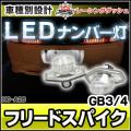 LL-HO-A26 Freed Spike フリードスパイク(GB3 4) 5604250W HONDA ホンダ LEDナンバー灯 ライセンスランプ レーシングダッシュ製